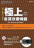 きっと欲しくなる!極上の音質改善機器 for All Sound Gear: 特別付録:パイオニ...