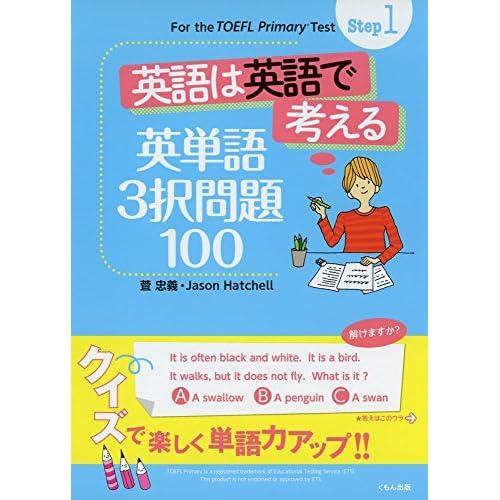 Step1 英語は英語で考える 英単語3択問題100 (For the TOEFL Primary Test Ste)