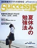 サクセス15 2010ー8―高校受験ガイドブック