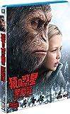 エイプ 猿の惑星:聖戦記(グレート・ウォー) 2枚組ブルーレイ&DVD [Blu-ray]