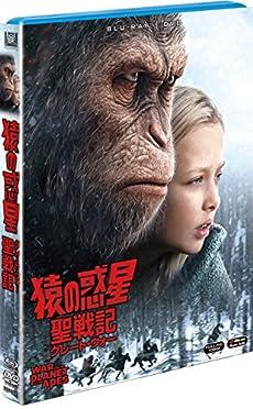 猿の惑星:聖戦記(グレート・ウォー) 2枚組ブルーレイ&DVD [Blu-ray]