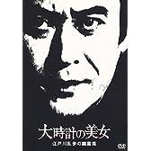 大時計の美女 江戸川乱歩の「幽霊塔」 [DVD]