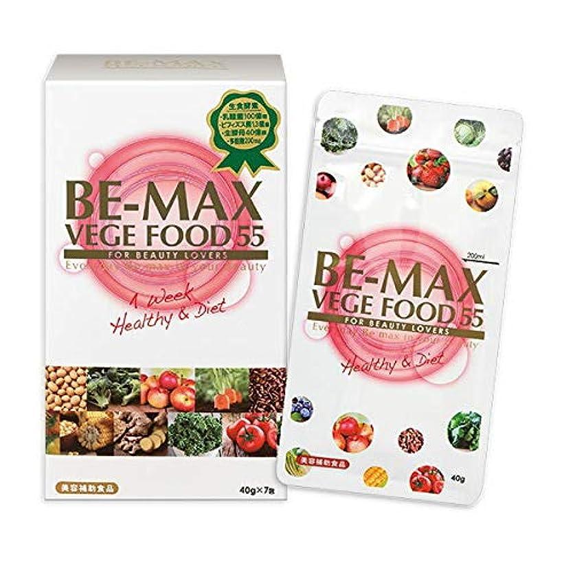 オーバーコート楕円形臭いBE-MAX VEGE FOOD 55(ビーマックス ベジフード55)