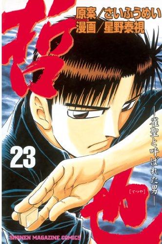 哲也?雀聖と呼ばれた男?(23) (週刊少年マガジンコミックス)