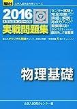 大学入試センター試験実戦問題集物理基礎 2016 (大学入試完全対策シリーズ)