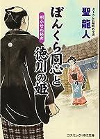 ぼんくら同心と徳川の姫―明かせぬ秘密 (コスミック・時代文庫)