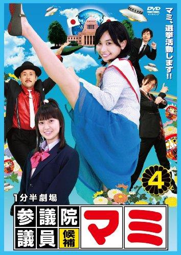 1分半劇場 参議院議員候補マミ(4) [DVD]