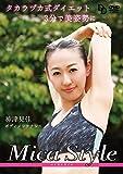 神津見佳 タカラヅカ式エクササイズ mica style[DVD]