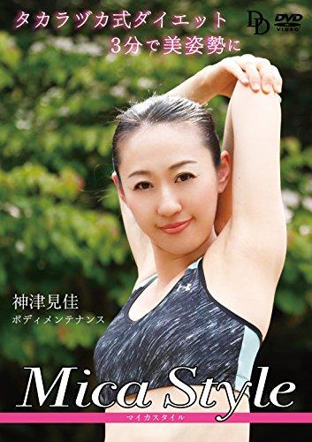 神津見佳 タカラヅカ式エクササイズ mica style [DVD]