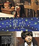 星空 [Blu-ray]