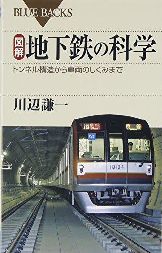 図解・地下鉄の科学―トンネル構造から車両のしくみまで (ブルーバックス)