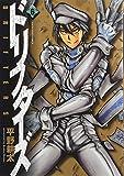 ドリフターズ 6―アニメDVD付き特装版 (ヤングキングコミックス)