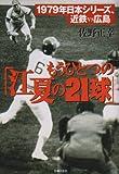 もうひとつの「江夏の21球」―1979年日本シリーズ、近鉄vs広島 画像