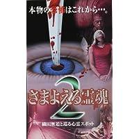 さまよえる霊魂2~織田無道と巡る心霊スポット~