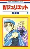 Wジュリエット 5 (花とゆめコミックス)
