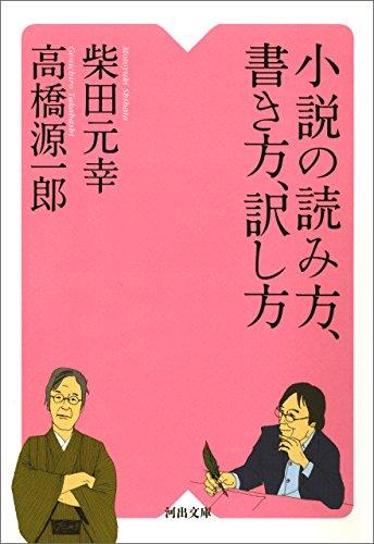 小説の読み方、書き方、訳し方 (河出文庫)の詳細を見る