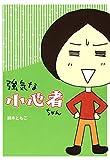 強気な小心者ちゃん (コミックエッセイ)