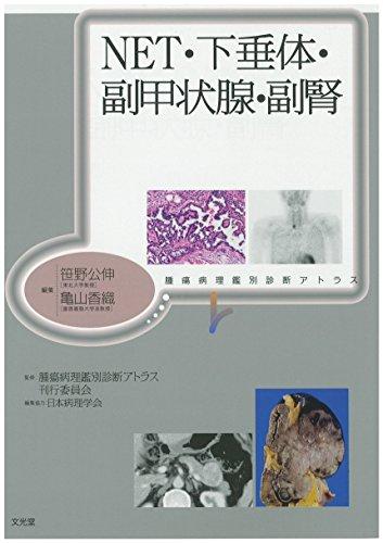 NET・下垂体・副甲状腺・副腎 (腫瘍病理鑑別診断アトラス)