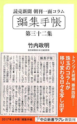 読売新聞朝刊一面コラム - 編集手帳 - 第三十二集 (中公新書ラクレ)