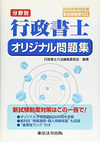 2006年対応版 分野別 行政書士 オリジナル問題集の詳細を見る