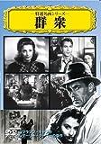 群衆 [DVD]