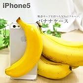 docomo au SoftBank iPhone5 iPhone5S 対応 食品サンプル iPhone ケース カバー ジャケット (バナナ)