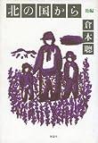 北の国から〈後編〉 (1981年)
