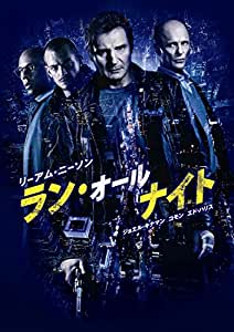 ラン・オールナイト [DVD]