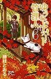 ゆうれいアパート管理人 6 (プリンセスコミックス)