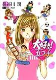 大好き!五つ子 コミック版 / 長谷川 潤 のシリーズ情報を見る