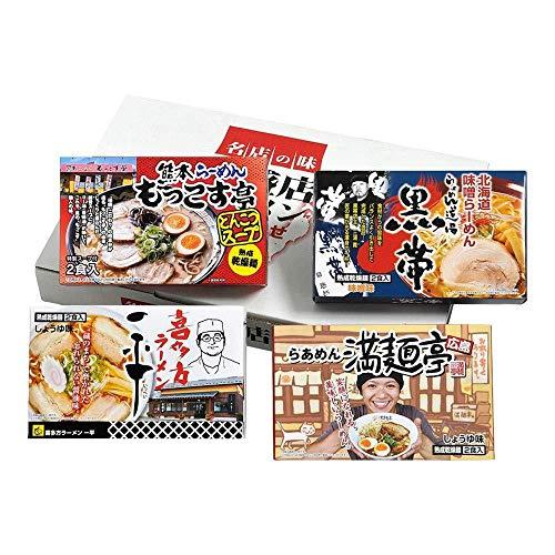 繁盛店ラーメンセット乾麺(8食) CLKS-03 ラーメン詰合せギフト