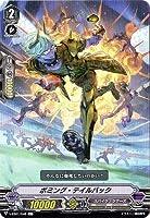 ボミング・テイルバック C ヴァンガード The Destructive Roar v-eb01-046