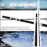 55ジギング(S) 61S 200G ジギング ロッド タックル ヒラマサ ジギング ジグ 釣り タチウオ ブリなど