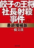 最終増補版 餃子の王将社長射殺事件 (角川文庫)