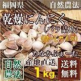 バラ詰め乾燥にんにく M~Lサイズ 1kg(福岡県 たなかふぁーむ)無農薬野菜