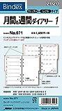 能率 バインデックス 手帳 リフィル 2020年 ウィークリー レフトタイプ インデックス付 バイブル 071 (2020年 1月始まり)