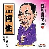 NHK落語名人選(10) 六代目 三遊亭円生 小言幸兵衛・百川