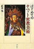 はじめてのチベット密教美術