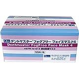 ユニロック デントマスター フォグフリーフェイスマスク4 (白色) 1箱50枚入 不織布 感染防御 高機能マスク(メガネくもりどめ機能付)