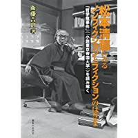 松本清張にみるノンフィクションとフィクションのはざま: 「哲学館事件」(『小説東京帝国大学』)を読み解く