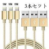 DEEPCOMP 高耐久ナイロン (8pin) 充電ケーブル lightning ケーブル iphoneケーブル ライトニング ケーブル iphone 充電器 iPhone7/iPhone7 Plus/6/6S//6 Plus/5/SE/iPad/iPod対応の【3本セット 1M+1M+1M】(ゴールド)
