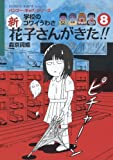 学校のコワイうわさ 新・花子さんがきた!!(8) (バンブー・キッズ・シリーズ) 画像