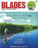 BLADES (ブレード) 3 (エイムック 3110)