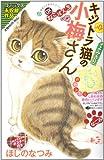 デラックスねこぱんちキジトラ猫の小梅さん '12 (にゃんCOMI廉価版コミック)