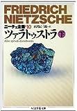 ニーチェ全集〈10〉ツァラトゥストラ 下 (ちくま学芸文庫)