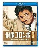 刑事コロンボ傑作選 別れのワイン/野望の果て[Blu-ray]
