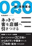 O2O 新・消費革命―ネットで客を店舗へ引きつける