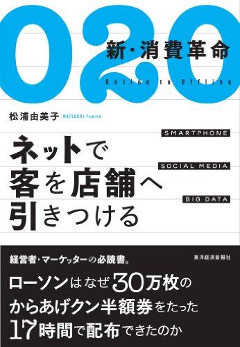 O2O 新・消費革命―ネットで客を店舗へ引きつけるの詳細を見る