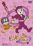 ピュンピュン丸 VOL.2[DVD]