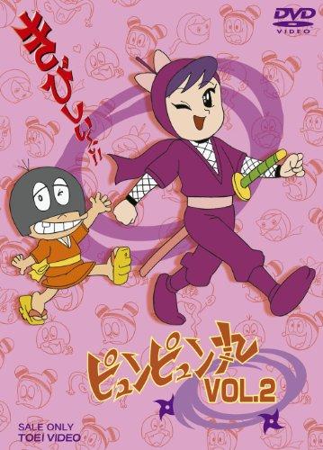 ピュンピュン丸 VOL.2 [DVD]